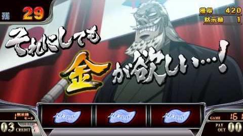 「回胴黙示録カイジ3」 PV