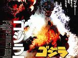 Film:Godzilla vs. Destoroyah