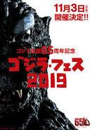 Godzilla- TFS