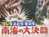 Film:Godzilla vs. The Sea Monster