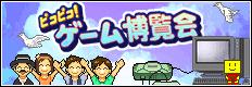 ピコピコ!ゲーム博覧会 Banner.png