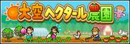 大空ヘクタール農園 Banner