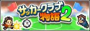 サッカークラブ物語2 Banner