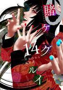 Kakegurui Volume 14 cover