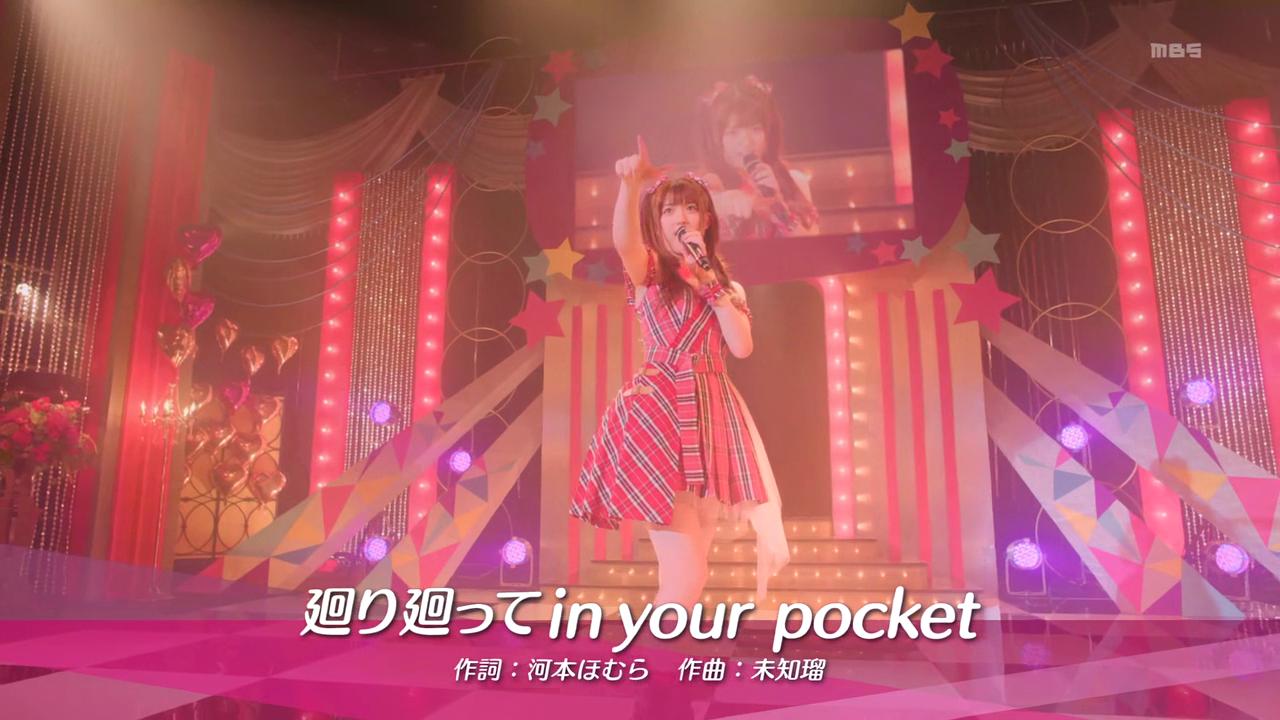 Meguri Megutte in your pocket