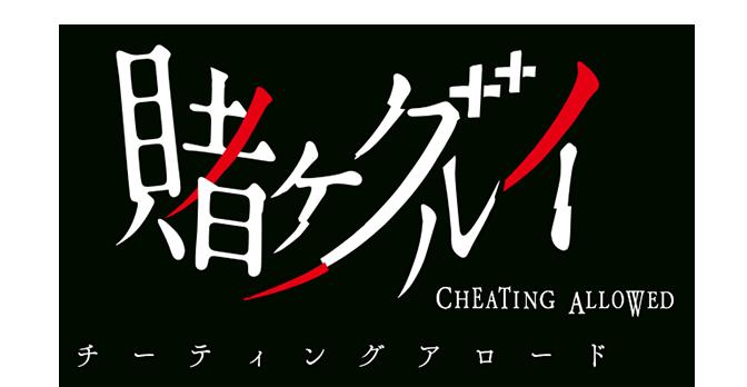 Kakegurui: Cheating Allowed