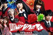Kakegurui-season-2-fddc.jpg