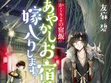 List of Light Novel Volumes