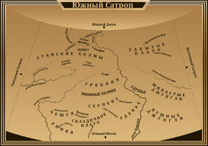 Южныйсатроп.jpg