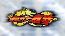 Kamen Rider Ryuki - Title Screen.jpg