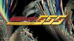 Kamen Rider 555 Title Card.jpg