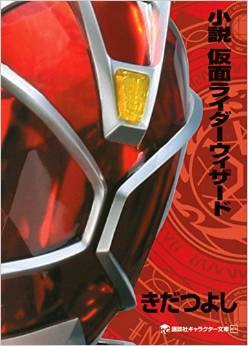 Kamen Rider Wizard (novel)