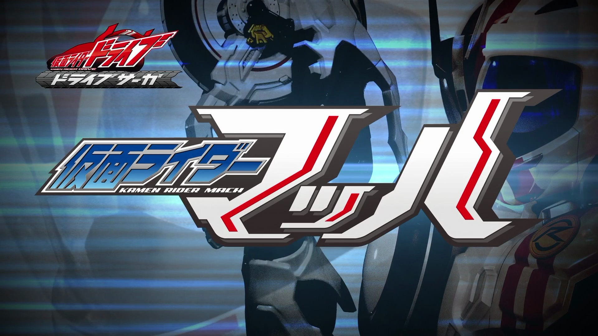 Kamen Rider Drive Saga: Kamen Rider Mach