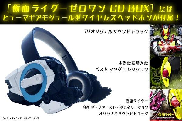 Kamen Rider Zero-One CD Box