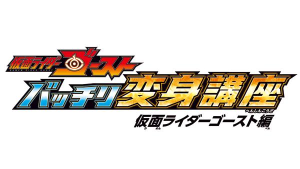 Kamen Rider Ghost: Batchiri Transformation Lessons