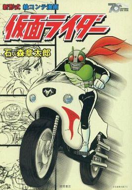 Storyboard Manga Kamen Rider