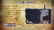 Saber EP30 King Lion Daisenki Eyecatch B