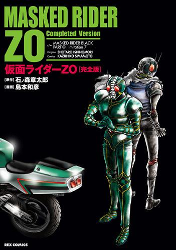 Kamen Rider ZO (manga)