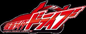 Logo Drive.png