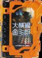 KRSa-Daiyokozuma Kinzaburou Wonder Ride Book