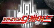 Kamen Rider Decade Korean Logo