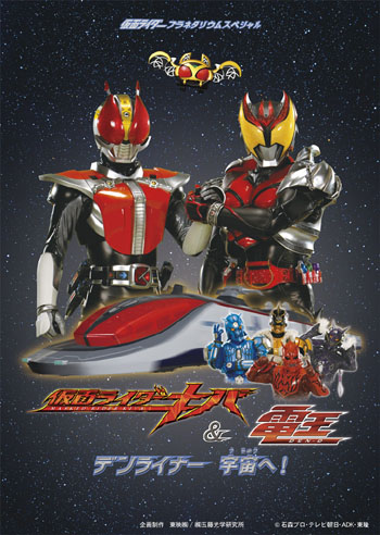 Kamen Rider Kiva & Den-O: DenLiner, Into Space!