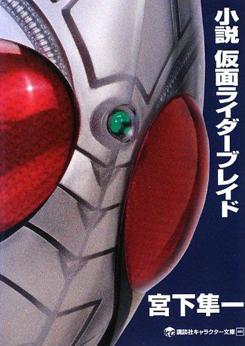 Kamen Rider Blade (novel)