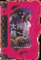 KRSa-Daishougun Momoichirou Wonder Ride Book