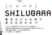 Shilubara spelling