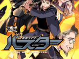 Separate Volume Kamen Rider Saber Manga: Kamen Rider Buster