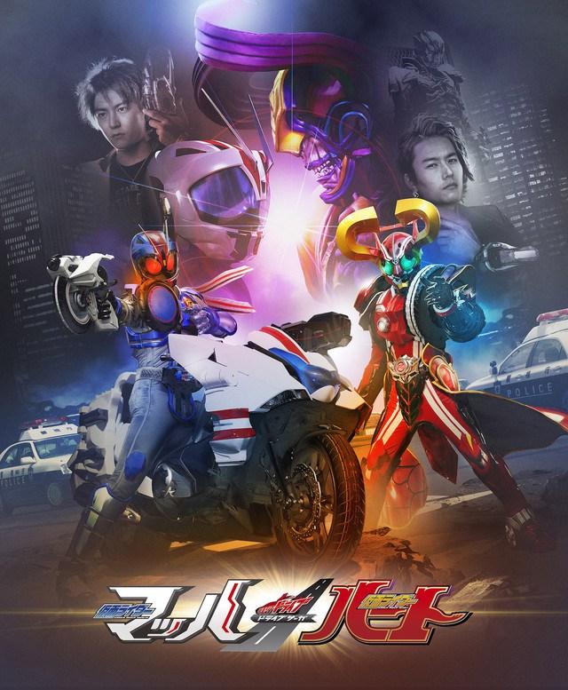 Kamen Rider Drive Saga 2