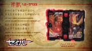 Saber EP01 Dragon Eyecatch C