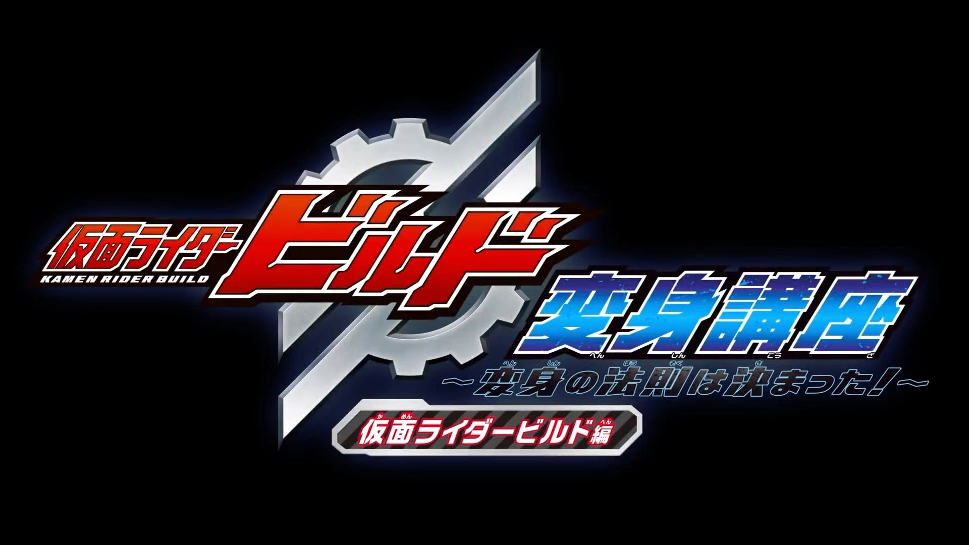 Kamen Rider Build Chapter