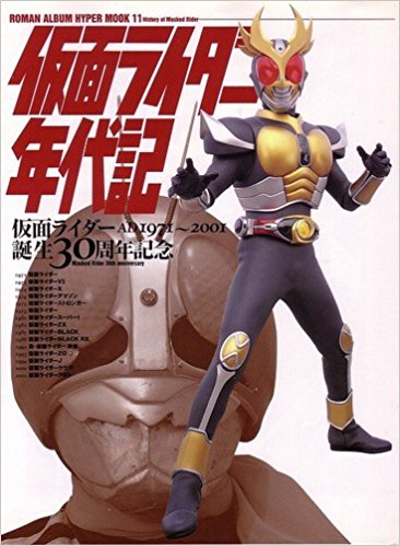 History of Masked Rider