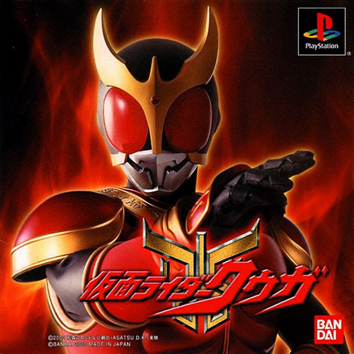 Kamen Rider Kuuga (video game)