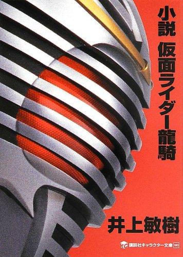 Kamen Rider Ryuki (novel)