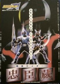 Kamen Rider Chushingura