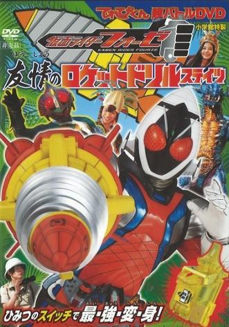 Kamen Rider Fourze: Rocket Drill States of Friendship