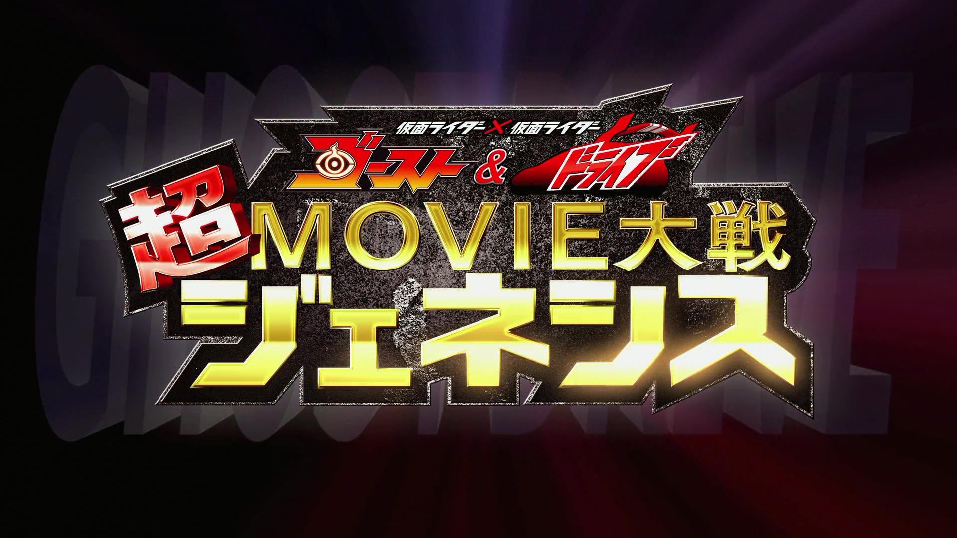 Kamen Rider × Kamen Rider Ghost & Drive: Super Movie Wars Genesis