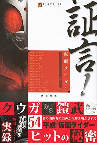 Testimony! Kamen Rider