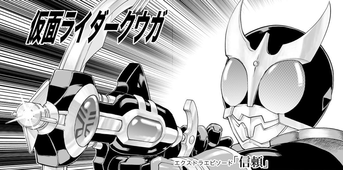Kamen Rider Kuuga: Extra Episode ~Trust~