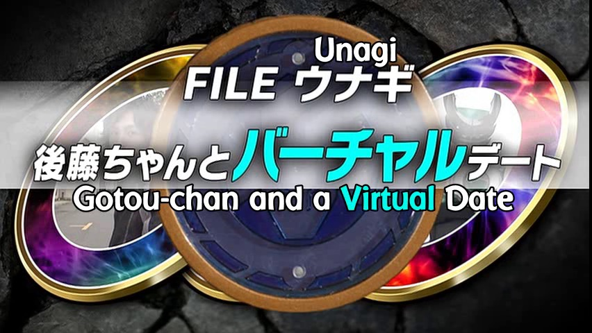 File Unagi: Goto-chan and the Virtual Date