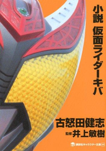 Kamen Rider Kiva (novel)