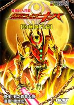 Kamen Rider Kiva: Ultimate Battle Chapter