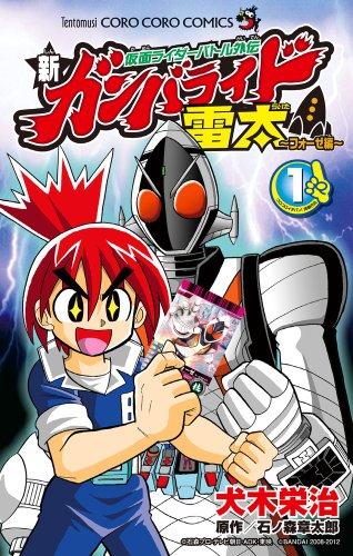 Kamen Rider Battle Gaiden: Shin Ganbaride Raita ~Chapter of Fourze~