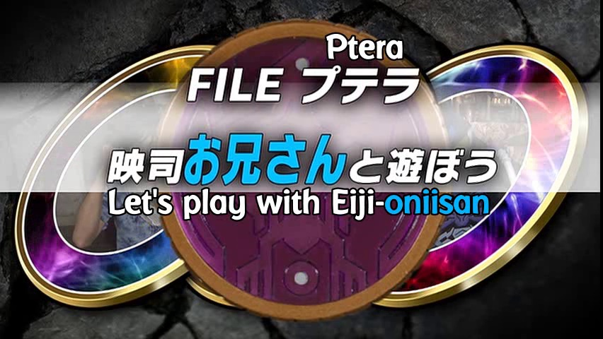 File Ptera: Play with Brother Eiji