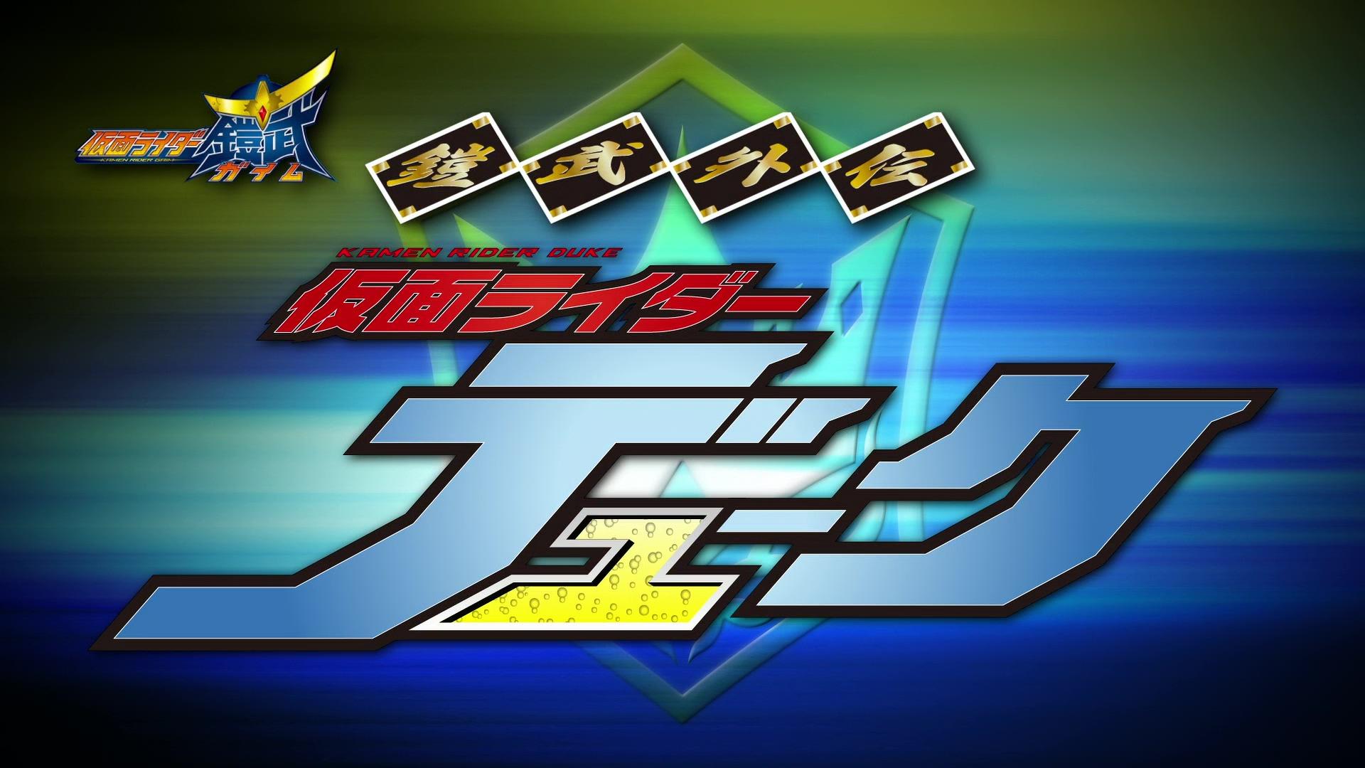 Kamen Rider Gaim Gaiden: Kamen Rider Duke