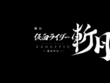 Kamen Rider Zangetsu: -Gaim Gaiden-