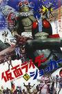 Kamen Rider vs Shocker.jpg