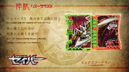 Saber EP23 X-Swordman Eyecatch B